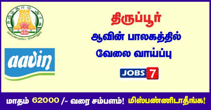 Aavin Tiruppur Recruitment 2021 OUT - 13 Driver, Technician vacancies