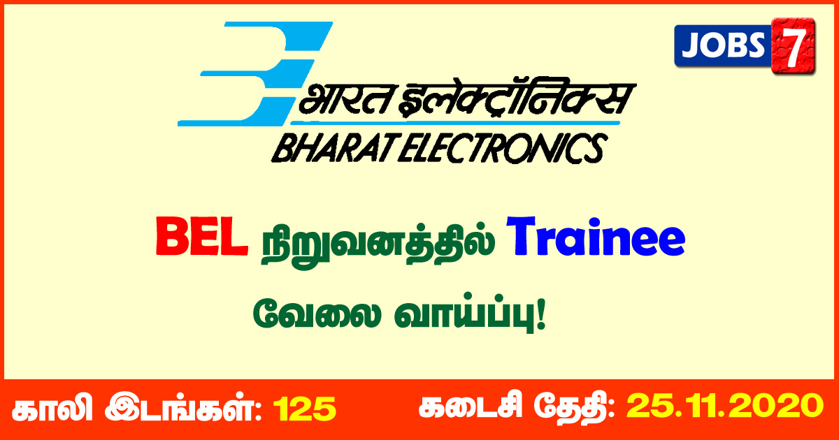 BEL Recruitment 2020 OUT - 125 Trainee vacancies