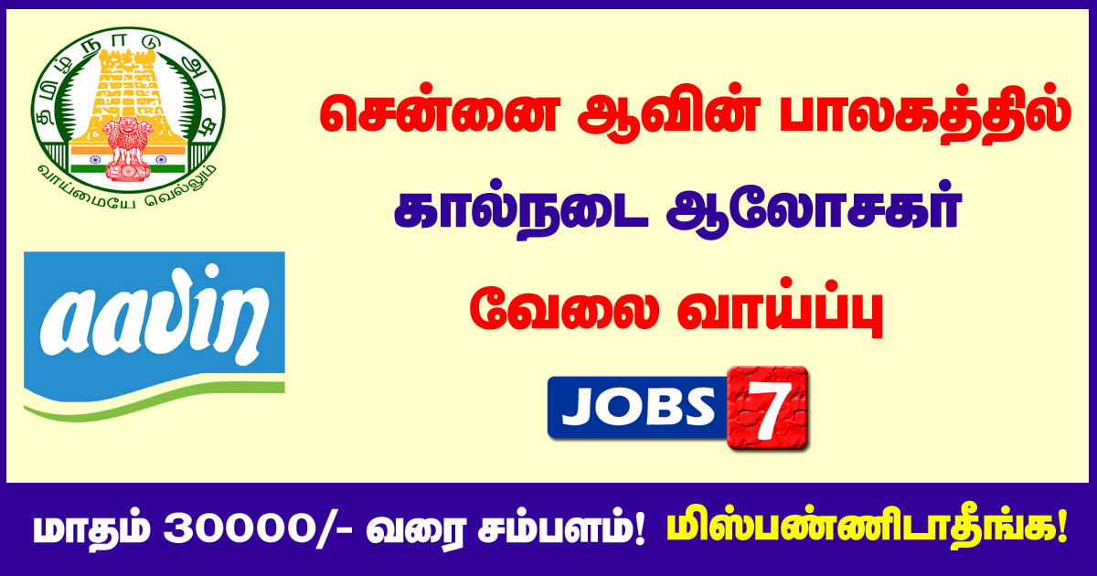 Chennai Aavin Recruitment 2020 OUT - Apply for Veterinary Consultant Jobs