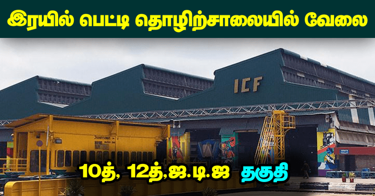 ICF Chennai Recruitment 2020 OUT - 1000 Apprentices vacancies