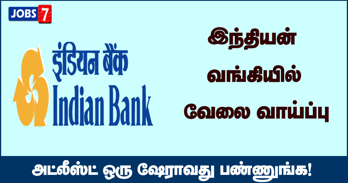 Indian Bank Recruitment 2020 OUT - Apply for Chief Risk Officer Jobs