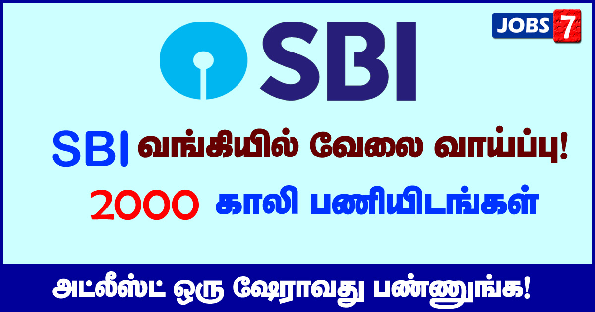SBI Recruitment 2020 OUT - 2000 Probationary Officer vacancies
