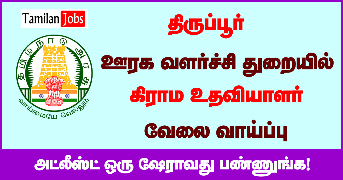 Tiruppur DCPU Recruitment 2020 OUT - Apply for Social Worker Jobs