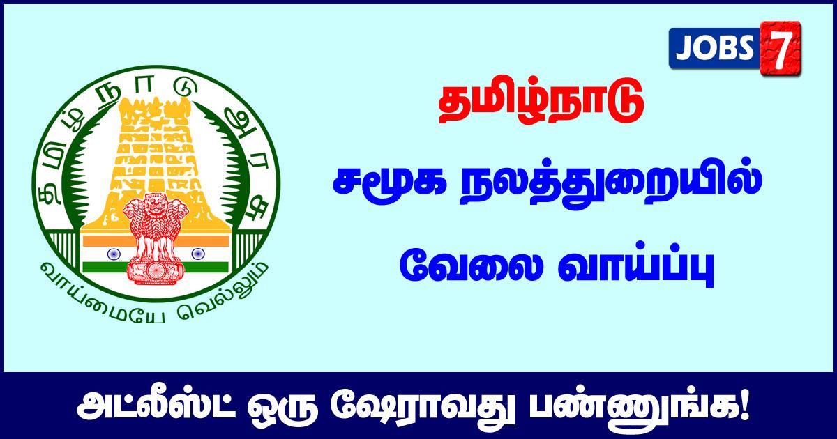 TN Social Welfare Department Recruitment 2020 OUT - Apply for Legal Advisor Jobs