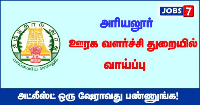 TNRD Ariyalur Recruitment 2020 OUT - 16 Junior Draughting Officer vacancies