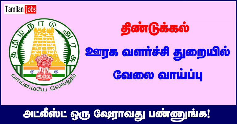 TNRD Dindigul Recruitment 2020 OUT - 26 Junior Drafting Officer vacancies