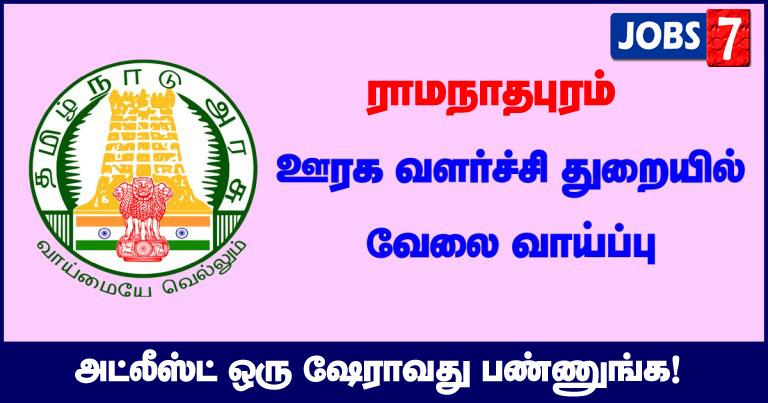 TNRD Ramanathapuram Recruitment 2020 OUT - 20 Supervisor, Junior Drafting Officer vacancies