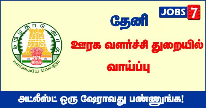 TNRD Theni Recruitment 2020 OUT - 12 Junior Draughting Officer vacancies