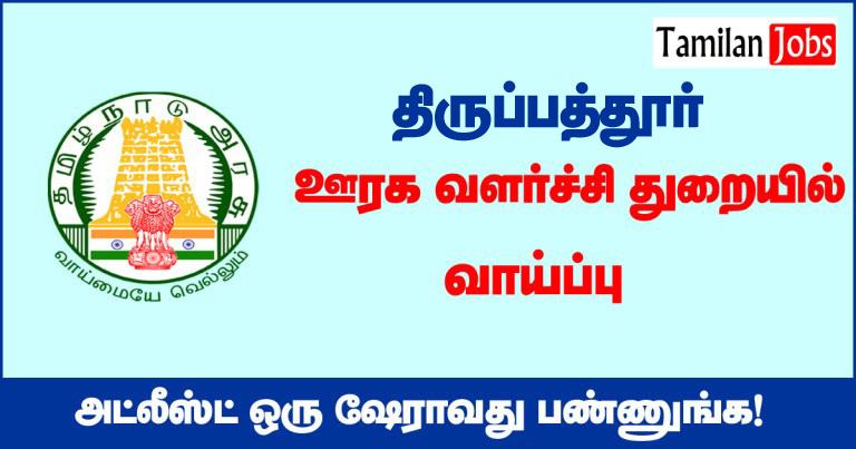 TNRD Tirupathur Recruitment 2021 OUT - 20 Office Assistant vacancies