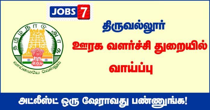 TNRD Tiruvallur  Recruitment 2020 OUT - 28 Overseer, Junior Draughting Officer vacancies