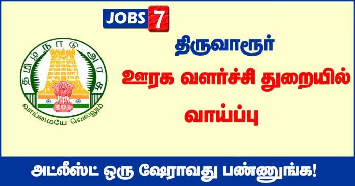 TNRD Tiruvarur Recruitment 2020 OUT - 14 Overseer vacancies