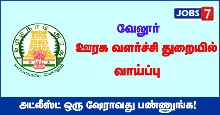 TNRD Vellore Recruitment 2021 OUT - 13 Driver vacancies