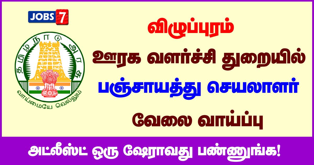 TNRD Recruitment 2020 OUT - 9+ Panchayat Secretary vacancies