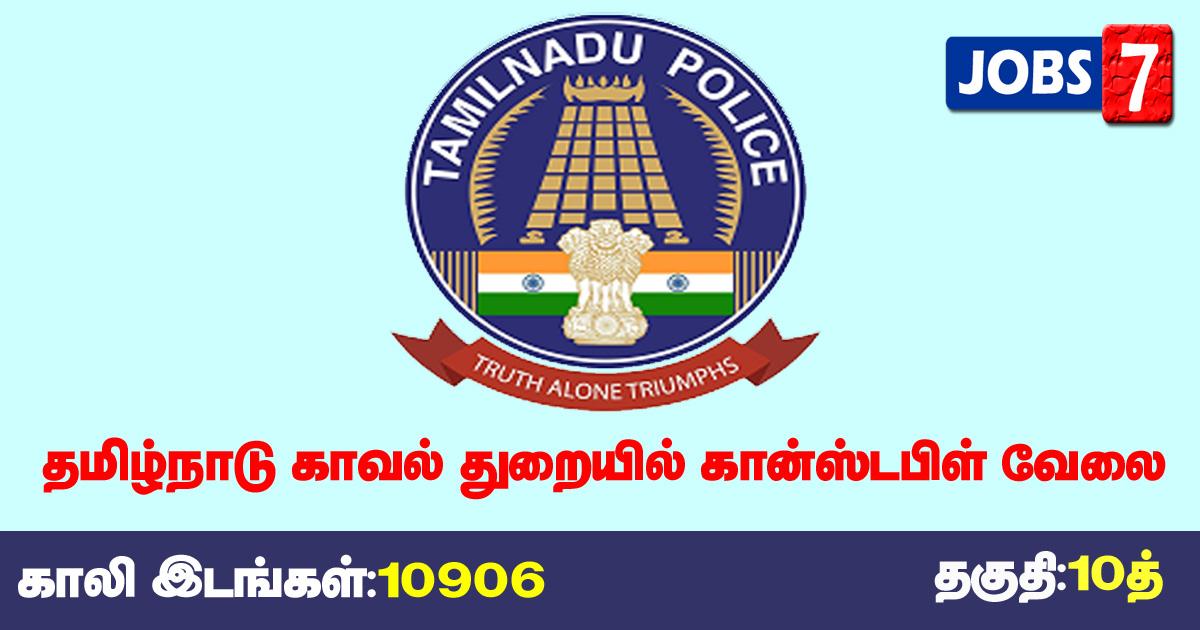 TNUSRB Recruitment 2020 OUT - 10906 Constable,  Fireman, Jail Warder vacancies