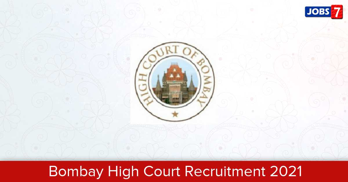 Bombay High Court Recruitment 2021:  Jobs in Bombay High Court | Apply @ bombayhighcourt.nic.in