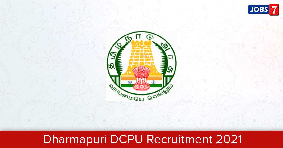 Dharmapuri DCPU Recruitment 2021:  Jobs in Dharmapuri DCPU | Apply @ dharmapuri.nic.in