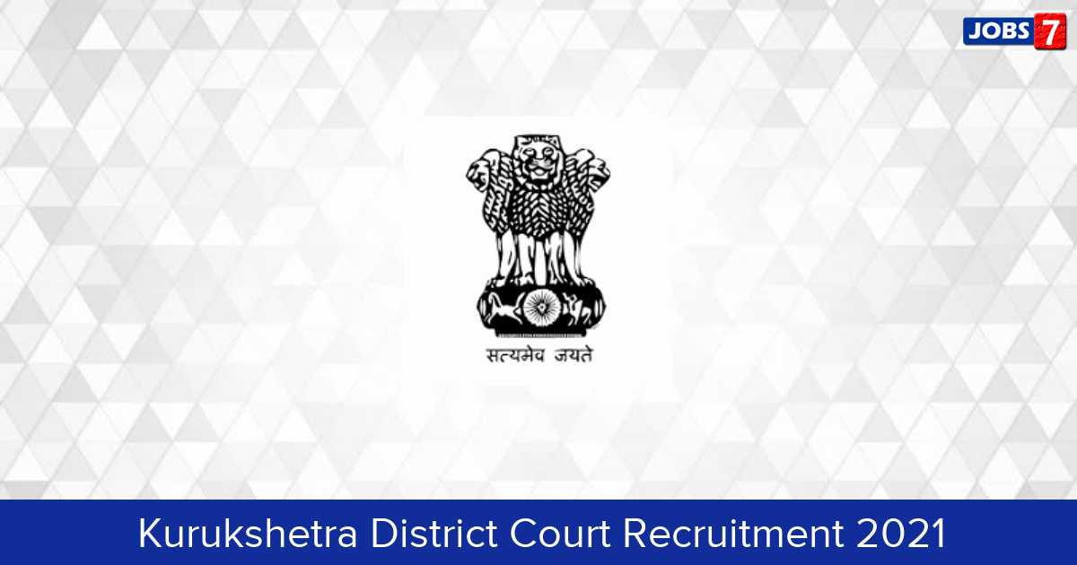 Kurukshetra District Court Recruitment 2021:  Jobs in Kurukshetra District Court | Apply @ districts.ecourts.gov.in/kurukshetra