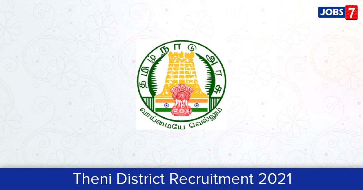 Theni District Recruitment 2021: 7 Jobs in Theni District | Apply @ theni.nic.in